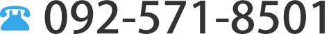 TEL:092-571-8501